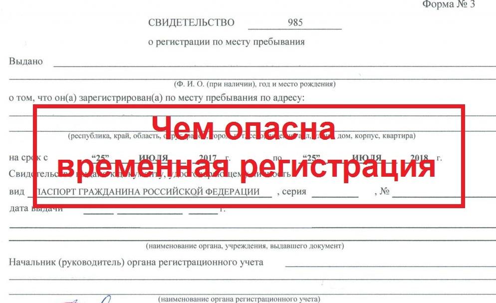 Опасность временной регистрации